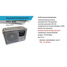 Радиоприемник Сигнал РП-106, бат. 4*АА (не в компл.), 220V, USB, SD